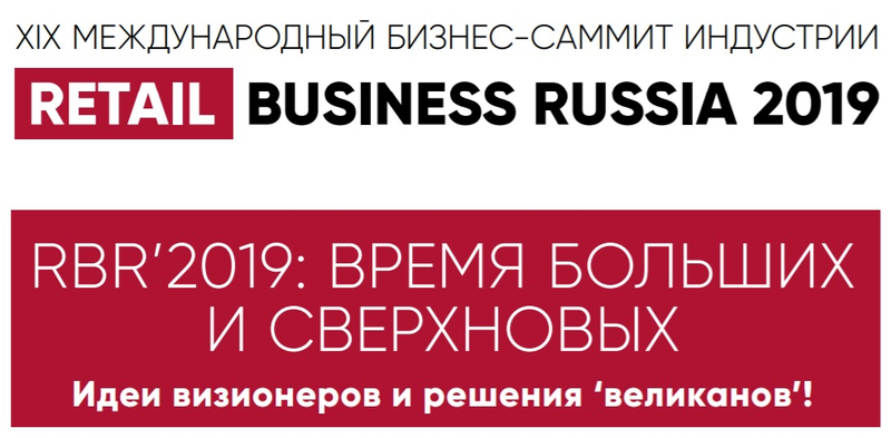 Retail Business Russia 2019 logo